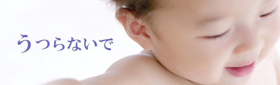 新型 コロナ ウイルス 乳児