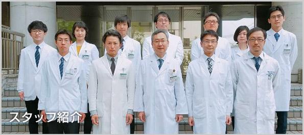 スタッフ紹介|外科学講座・呼吸器外科学分野|神戸大学大学院医学研究科