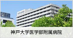 病院 神戸 付属 大学 医学部