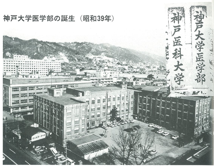 教室の歩み|教室紹介|神戸大学医学部附属病院 脳神経外科