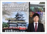 由留部崇先生が第127回中部日本整形外科災害外科学会学術集会にて学会奨励賞を受賞されました。