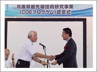 兵庫県COEプログラム推進事業に、角谷賢一朗先生の共同研究チームが採択されました。