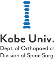 整形外科学分野内に脊椎外科学部門が新設され、 西田康太郎先生が特命教授に就任いたしました。