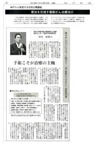神戸新聞(朝刊)に河本旭哉先生の記事が掲載されました。