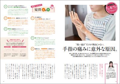 西本華子先生の記事が「太陽笑顔 fufufu 2018 Summer Vol.33あなたの常識それ本当?」に掲載されました。