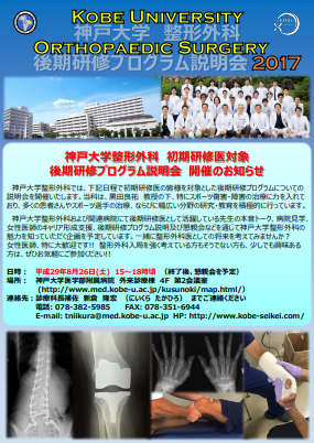 初期研修医対象 神戸大学整形外科 後期研修プログラム説明会開催のお知らせ