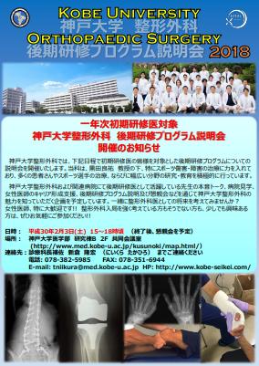 一年次初期研修医対象 神戸大学整形外科 後期研修プログラム説明会開催のお知らせ