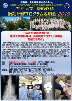 【1年次初期研修医対象】神戸大学整形外科後期研修プログラム説明会につきまして